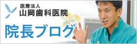 山岡歯科医院院長ブログ