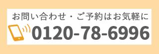 0120-78-6996