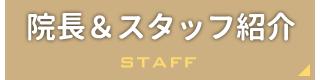 院長&スタッフ紹介