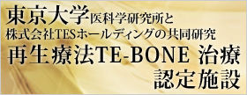 再生医療TE-BONE