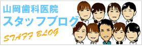 山岡歯科医院スタッフブログ